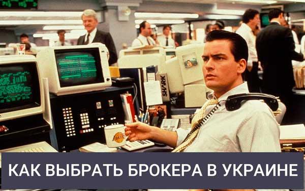 Как выбрать брокера в Украине