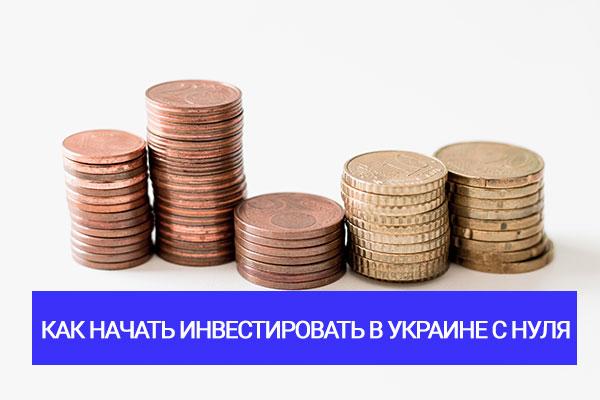 Как начать инвестировать в Украине для новичков