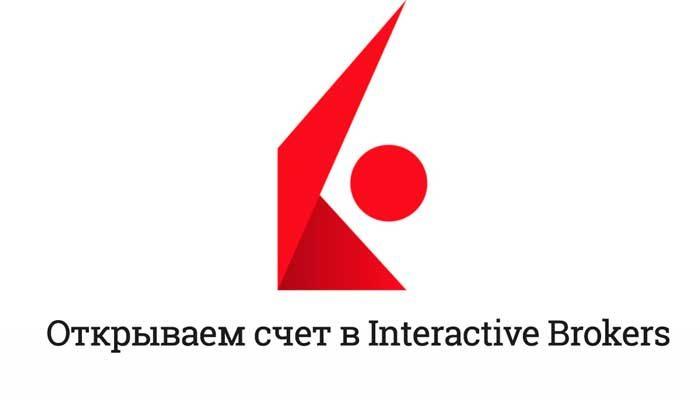 открываем счет в interactive brokers