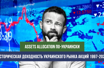 Распределение активов по-украински