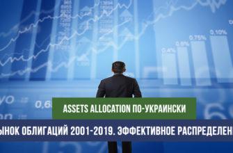 эффективное распределение акций и облигаций украинских компаний