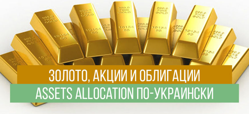 Распределение активов по-украински. Часть 3