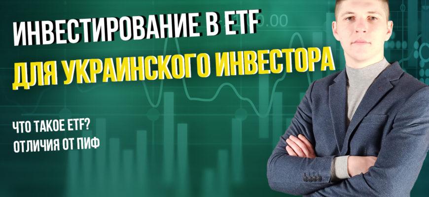 инвестирование в ETF из Украины