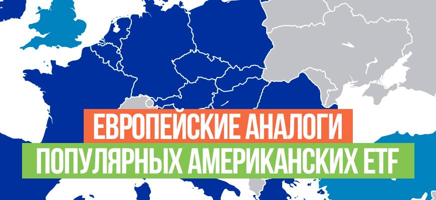 европейские аналоги популярных американских ETF