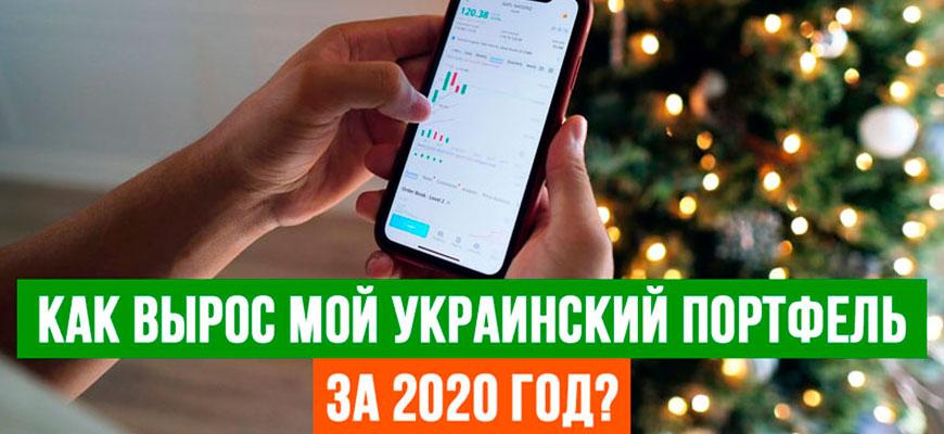 Отчет за декабрь 2020