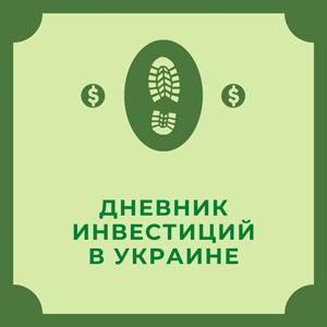 Мой дневник инвестиций в украине