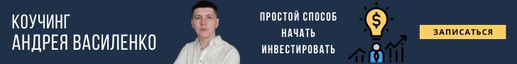 Персональная консультация Андрея Василенко